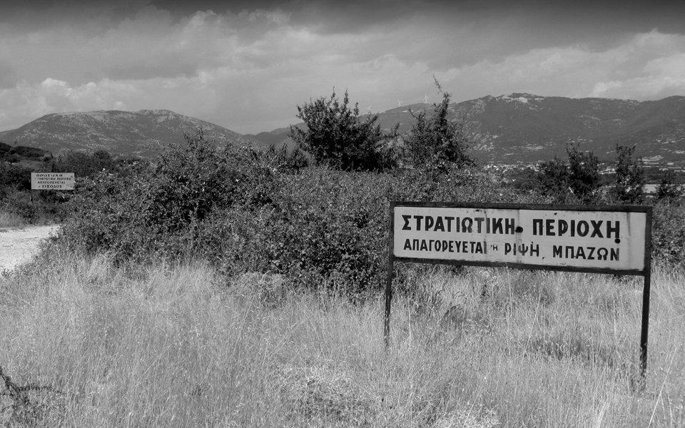 Telón de acero en la frontera greco-búlgara
